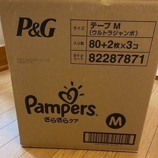 パンパースさらさらケア テープM ウルトラジャンボ 未開封3パック