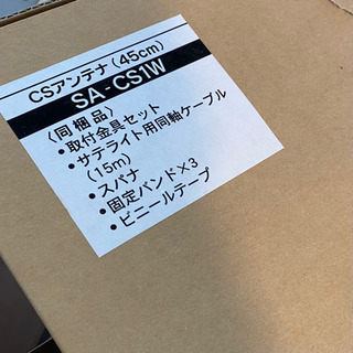 【未使用品】CSアンテナ(45cm)