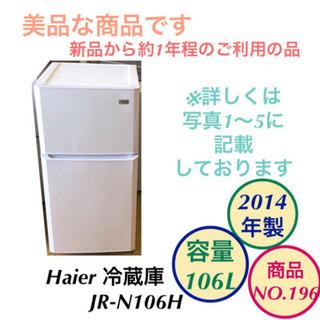 美品 ハイアール 冷蔵庫 2ドア JR-N106H no.196