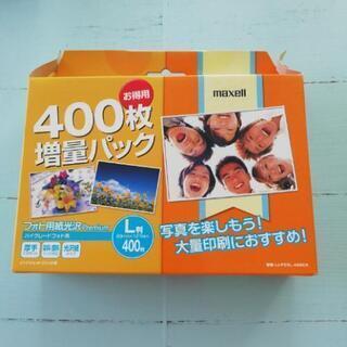 【フォト用紙】L判 400枚 maxell