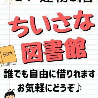 【町田の図書館】どなたでもお気軽に!ちいさな図書館