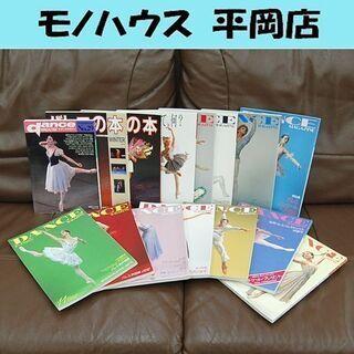 まとめて15冊 ダンスマガジン バレエの本 1991年~1996...