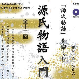 「源氏物語」を楽しむ! 源氏物語入門講座(5月15日開講 全12回)