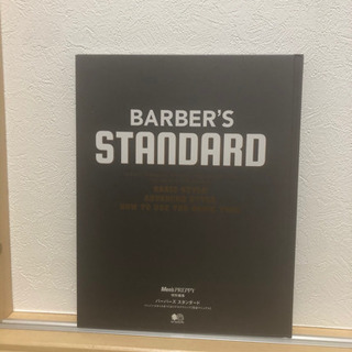 【ネット決済・配送可】BARBER'S STANDARD