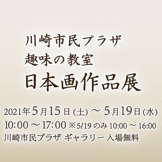 趣味の教室「日本画」作品展
