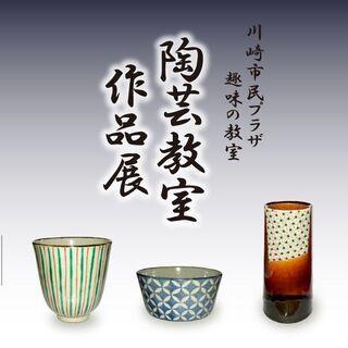 趣味の教室「陶芸」作品展