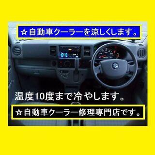 【自動車クーラー修理専門店です。】自動車のエアコンとクーラー修理...