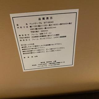お値下げ!ニトリ  ベットテーブル − 熊本県