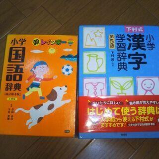 国語辞典 漢字辞典