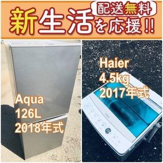 この価格はヤバい❗️しかも送料無料❗️冷蔵庫/洗濯機の🌈大特価🌈...
