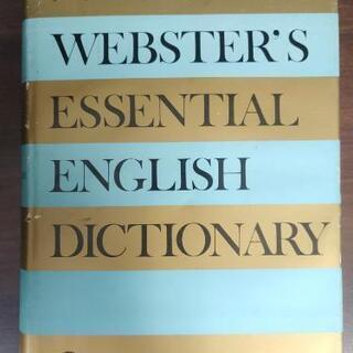 ■無料■ ¥0 差し上げます!ウェブスター英英和辞典  英…