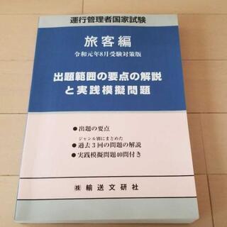 運行管理者国家試験出題範囲の要点の解説と実践模擬問題 旅客編 令...