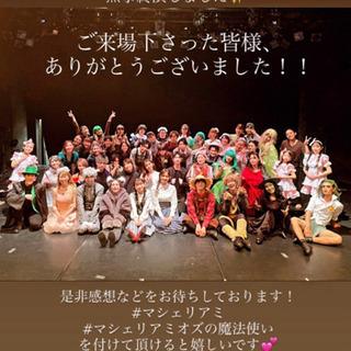ミュージカル公演