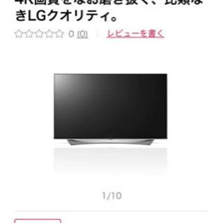 【LG】55型LED液晶テレビ