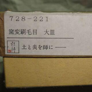 未使用 箱入り 窯変刷毛目 窯出しの器  大皿  日本の伝統工芸
