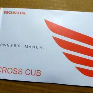 HONDA CROSS CUB クロスカブJA10 取扱説明書