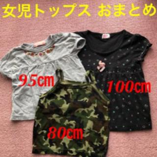 【 女児トップス3点 】キャミソール・チュニック ・Tシャツ