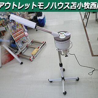 スチーマー 50Hz用 MA-004 中古 室内用 スタン…