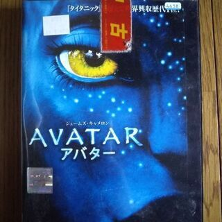 【ネット決済】DVD アバタ―