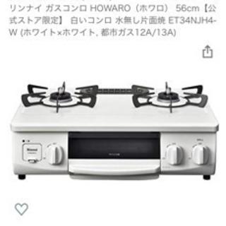 リンナイ ガスコンロ HOWARO(ホワロ) 56cm白いコンロ...