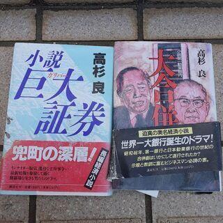 高杉良2冊で100円📖