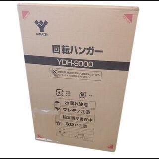 未使用 ヤマゼン 回転ハンガー YDH-9000 組み立て…