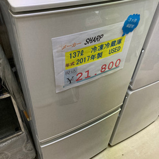 🌸SHARP 冷蔵庫 137L 2017年製🌸