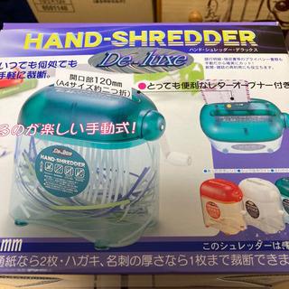 新品 未使用 日本製 ハンドシュレッダー