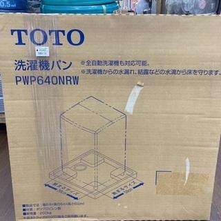 TOTO 洗濯機パン