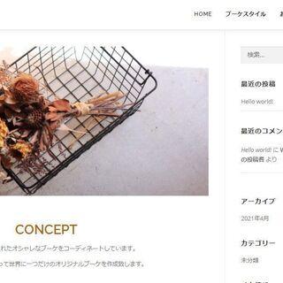 オシャレなホームページを低価格で制作致します。44000円キャン...