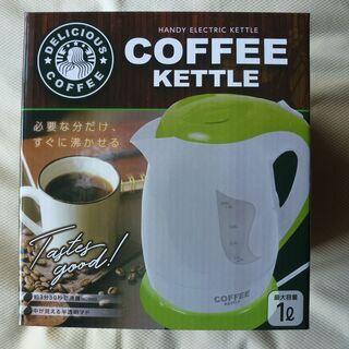 COFFEE KETTLE 電気ポット コードレス 【新品・未使用品】