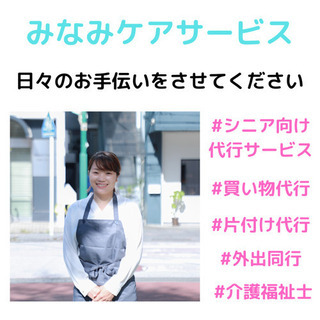 家事代行サービス・おやのことサポート相模原・大和・座間・町田