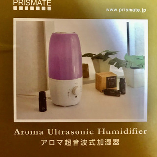 新品*アロマ超音波式加湿器