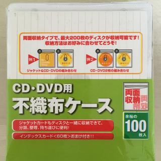 CD・DVD用不織布ケース 100枚入