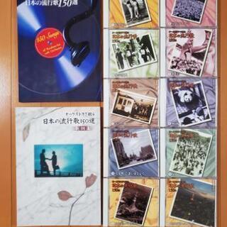 オーケストラで綴る 日本の流行歌150選 CD10巻