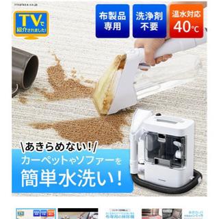 【レンタル】1日500円リンサークリーナー