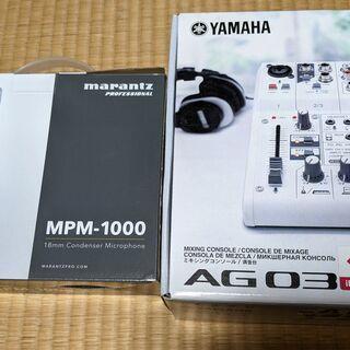 【マイク】ヤマハ ミキサーAG03&マランツプロ MPM-100...