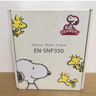 スヌーピー デジタルフォトフレームエンティスEN-SNP350