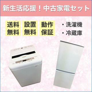 💓💞送料無料✨超格安冷蔵庫・洗濯機セット🌟。:*保証付いてます❗❗