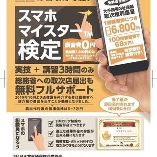 日本初!スマホについて学べるスマホマイスター検定