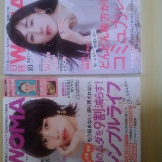 日経woman 二冊