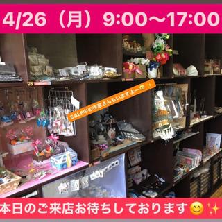 4/26(月)9:00〜17:00