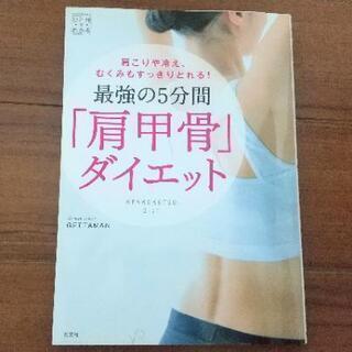 肩甲骨ダイエットの本