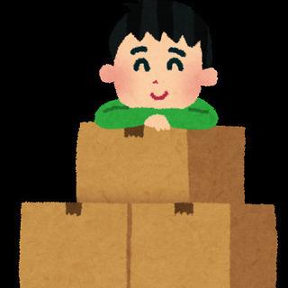 家具や荷物の移動を手伝います!【八雲町および道南】【男手1人】