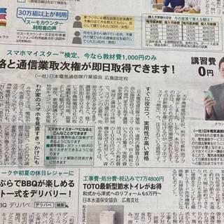 5月11日(火)のみ講習費0️⃣円‼️即日資格取得‼️今話…