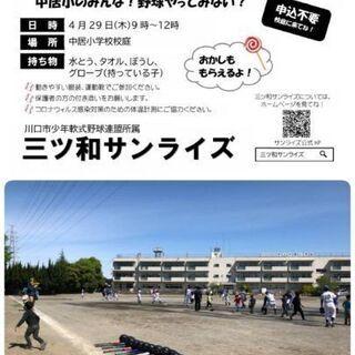 【中居小学校】少年野球体験会