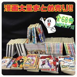 ◎ 漫画 大量 まとめ売りセット ◎S1312