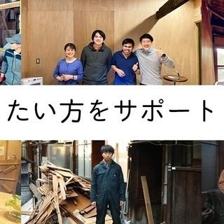 ー  旅をするように ー  カバン一つで住めるシェアハウス 【 YADOKARI 】  - シェアハウス