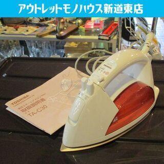 アイロン 東芝 TA-C30 スチーム ピンク 取説付き 札幌市...