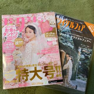 ゼクシィ 6月号 雑誌のみ